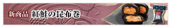 紅鮭の昆布巻 1本入 1,080円(税込)