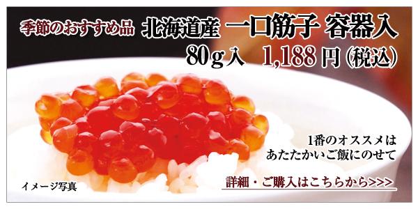 北海道産一口筋子 80g入 1,188円(税込)