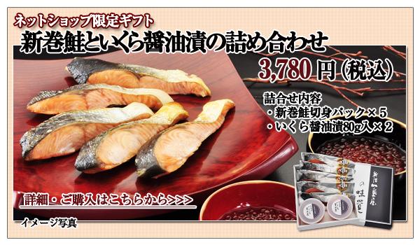 新巻鮭といくら醤油漬の詰め合わせ 3,780円(税込)