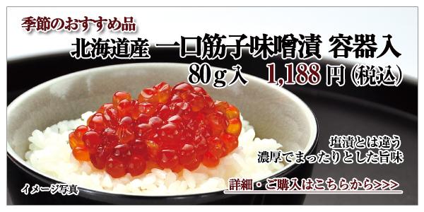 北海道産一口筋子味噌漬 80g入 1,188円(税込)
