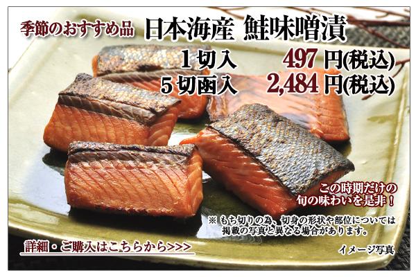 日本海産 鮭味噌漬切身パック 1切 497円(税込)5切詰め合わせ 2,484円(税込)