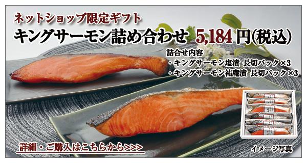 キングサーモン詰め合わせ 5,184円(税込)