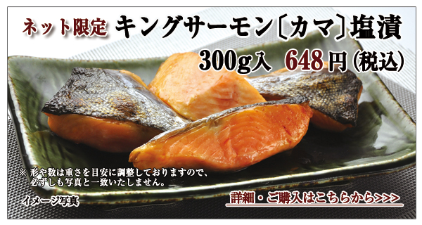 キングサーモン[カマ]塩漬 300g入 648円(税込)