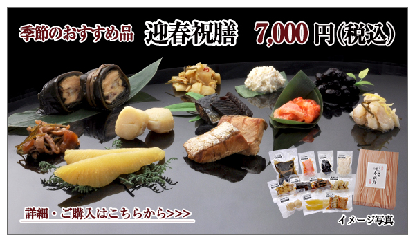 迎春祝膳 7,560円(税込)