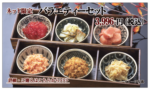 バラエティーセット 3,996円(税込)