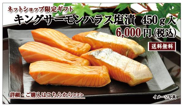 キングサーモンハラス 450g入 6,000円(税込)送料無料