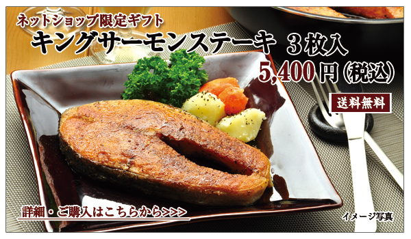 キングサーモンステーキ 3枚入 5,400円(税込)送料無料