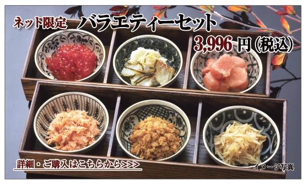 バラエティーセット 3,780円(税込)
