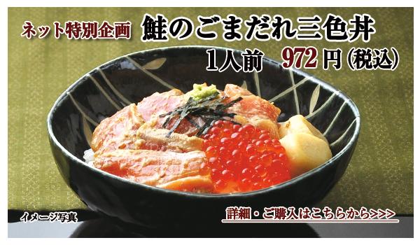 鮭のごまだれ三色丼 1人前 972円(税込)