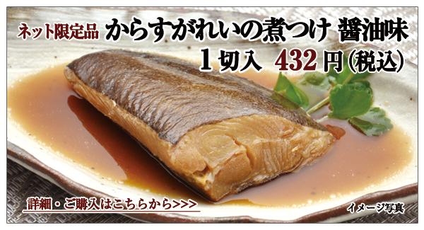からすがれいの煮つけ 醤油味 1切入  432円(税込)