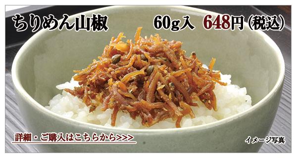 ちりめん山椒 60g入 648円(税込)