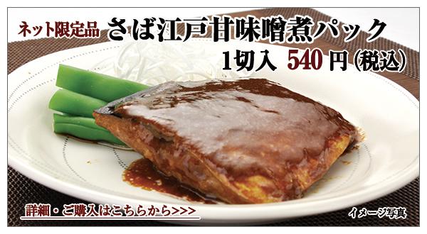 さば江戸甘味噌煮パック 1切入 540円(税込)