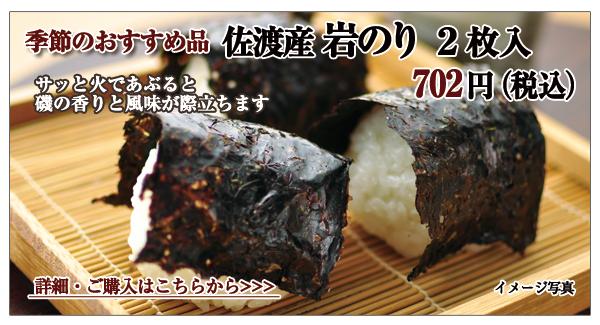 岩のり 2枚入 702円(税込)