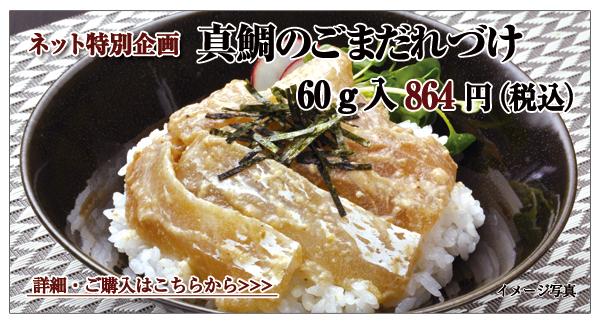 真鯛のごまだれづけ 60g入 864円(税込)