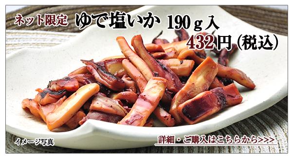 ゆで塩いか 190g入 432円(税込)