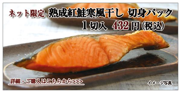 熟成紅鮭寒風干し切身パック 1切入 432円(税込)