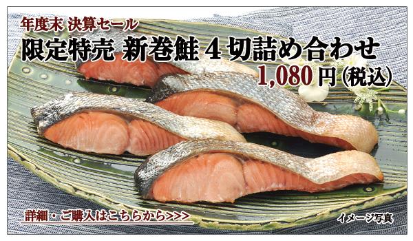 限定特売 新巻鮭4切詰め合わせ 1,080円(税込)