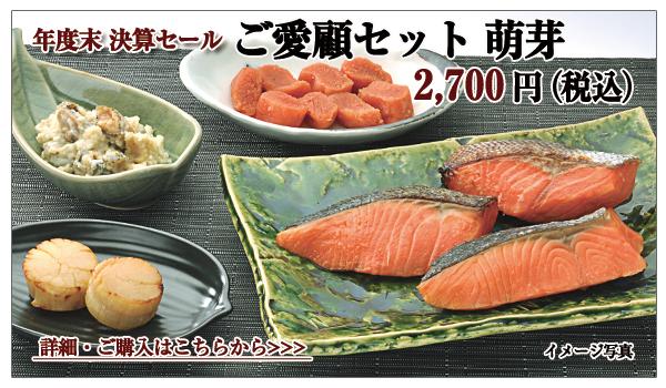 ご愛顧セット 萌芽 2,160円(税込)