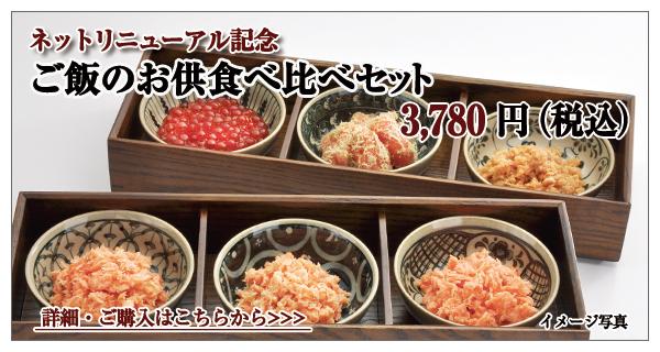 リニューアル記念 ご飯のお供食べ比べセット 3,780円(税込)