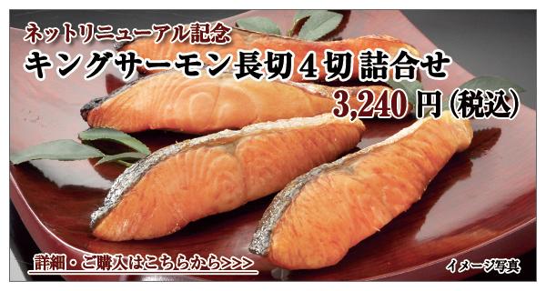 リニューアル記念 キングサーモン4切詰め合わせ 3,240円(税込)