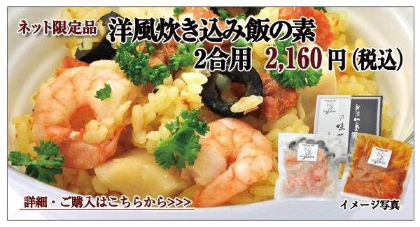 洋風炊き込み飯の素 2合用 2,160円(税込)