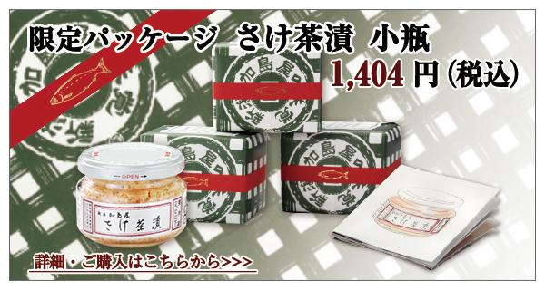 さけ茶漬 小瓶 限定パッケージ 1,404円(税込)