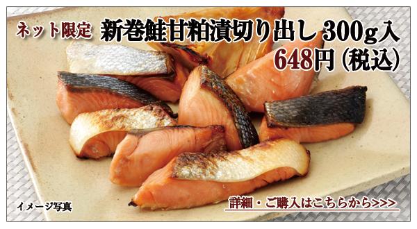 新巻鮭甘粕漬切り出し 300g入 648円(税込)