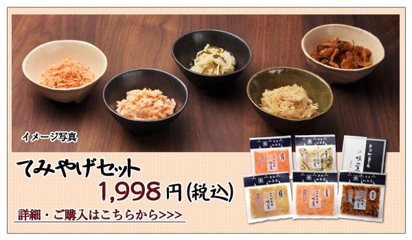 手みやげセット 1,998円(税込)