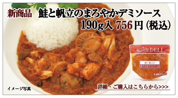鮭と帆立のまろやかデミソース 190g入 756円(税込)
