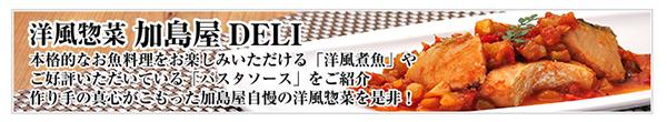 洋風惣菜 加島屋DELI