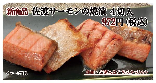 佐渡サーモンの焼漬 4切入 972円(税込)