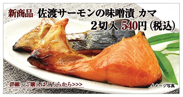 佐渡サーモンの味噌漬カマ 2切入 540円(税込)