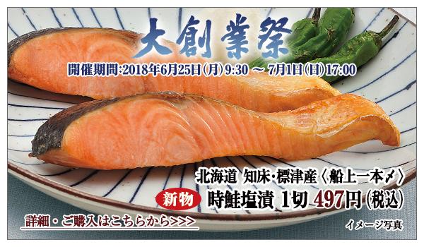 知床・標津産<船上一本〆>時鮭塩漬 1切 497円(税込)