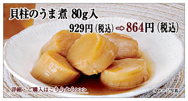 貝柱のうま煮 80g入 929円(税込)→864円(税込)