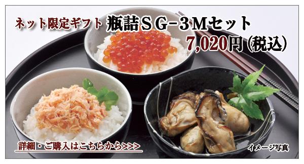 瓶詰SG-3Mセット 7,020円(税込)