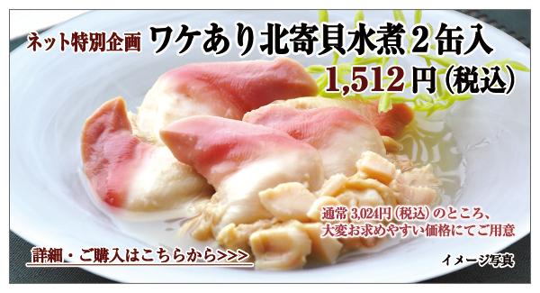 ワケあり北寄貝水煮2缶入 1,512円(税込)
