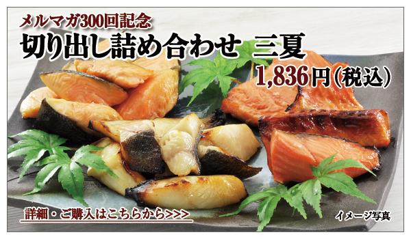 切り出し詰め合わせ 三夏 1,512円(税込)