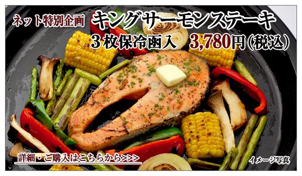 キングサーモンステーキ 3枚保冷函入 3,780円(税込)