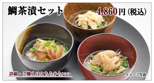 鯛茶漬セット 4,860円(税込)