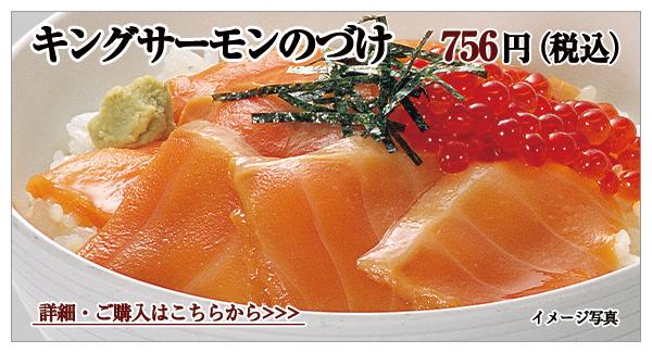 キングサーモンのづけ 70g入 756円(税込)