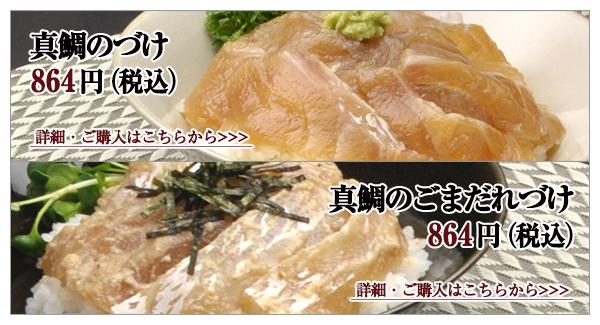 真鯛のづけ・真鯛のごまだれづけ 60g入 864円(税込)