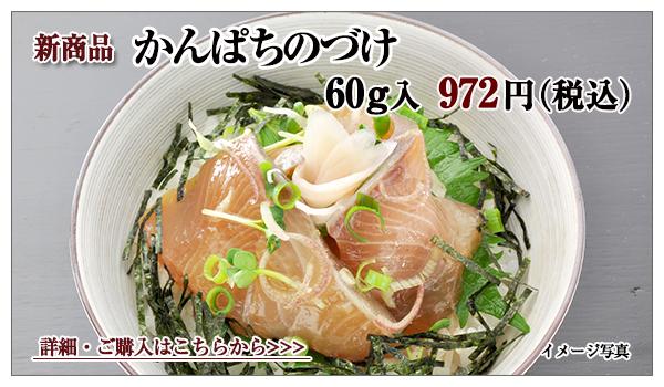 かんぱちのづけ 60g入 972円(税込)