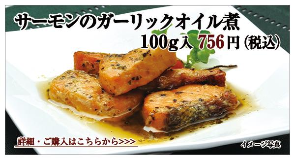 サーモンのガーリックオイル煮 100g入 756円(税込)