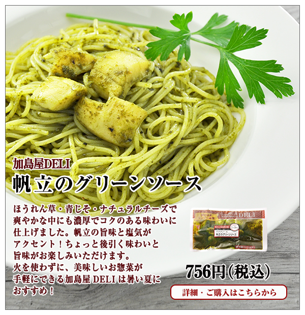 帆立のグリーンソース 95g入 756円(税込)