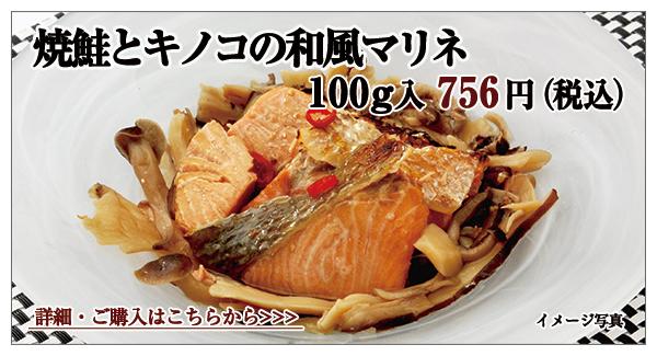 焼鮭とキノコの和風マリネ 100g入 756円(税込)