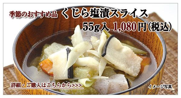 くじら塩漬スライス 55g入 1,080円(税込)