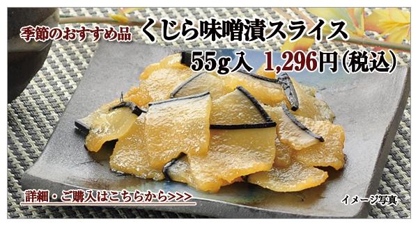 くじら味噌漬スライス 55g入 1,296円(税込)