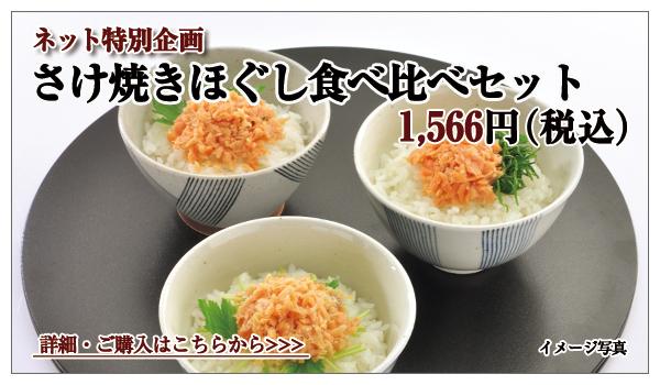 さけ焼きほぐし食べ比べセット 1,566円(税込)