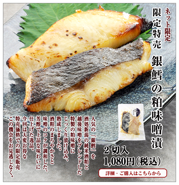 限定特売 銀鱈の粕味噌漬 2切入 1,080円(税込)
