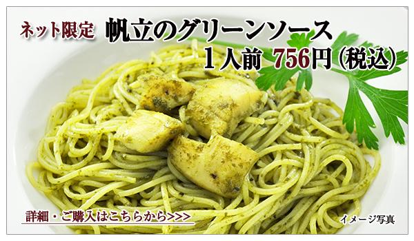 帆立のグリーンソース 1人前 756円(税込)